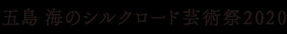 五島海のシルクロード芸術祭2020ロゴ